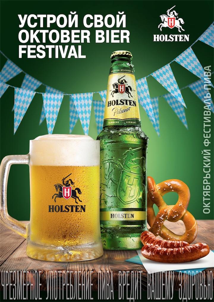В Минске заявлен Oktober Bier Festival!