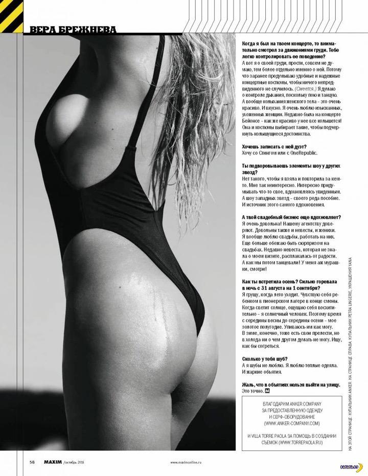 Вера Брежнева для MAXIM