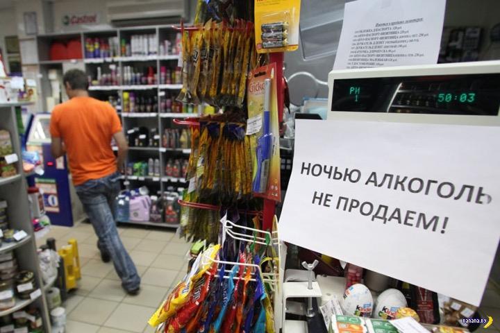 Опять запрет на ночную продажу алкоголя?!