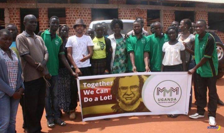 Дело Мавроди живёт в Уганде