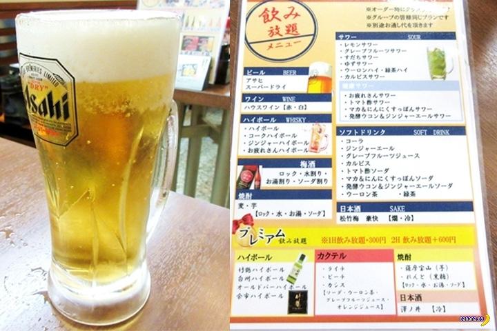 Японская пивная щедрость