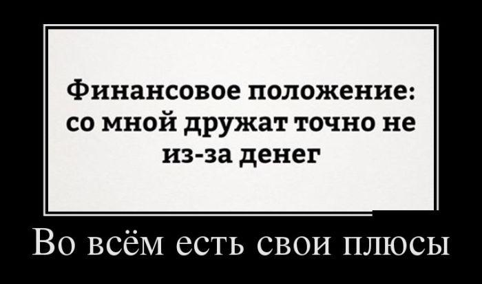Демотиваторы - 782