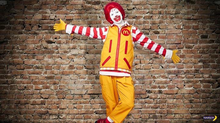 Роналд Макдоналд на время исчезнет
