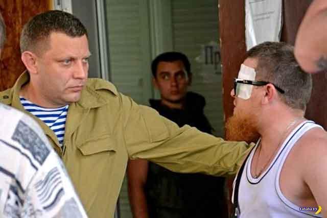 Захарченко про смерть Моторолы