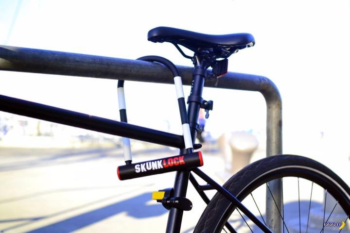 Велозамок-скунс