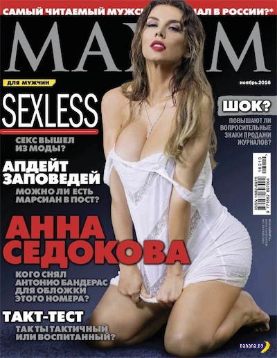 Анна Седокова для журнала MAXIM