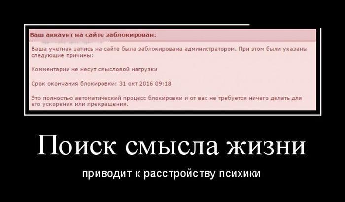Демотиваторы - 792