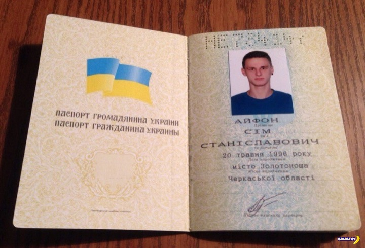 Сим Станиславович Айфон