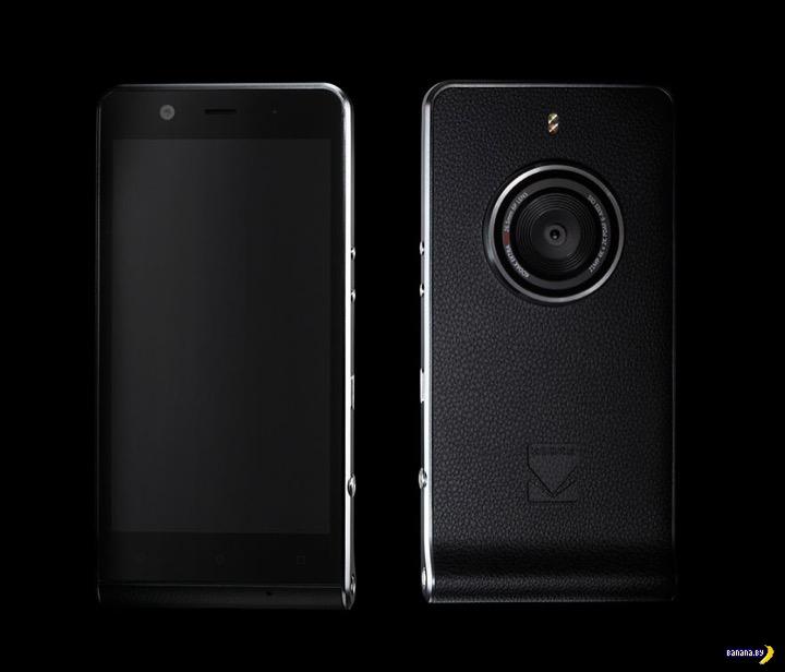 Смартфон Kodak для фотографов