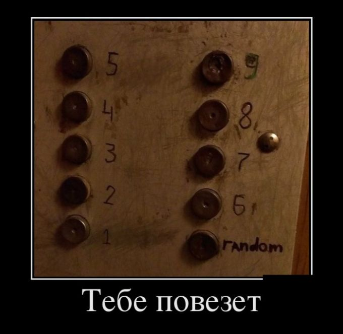 Демотиваторы - 801