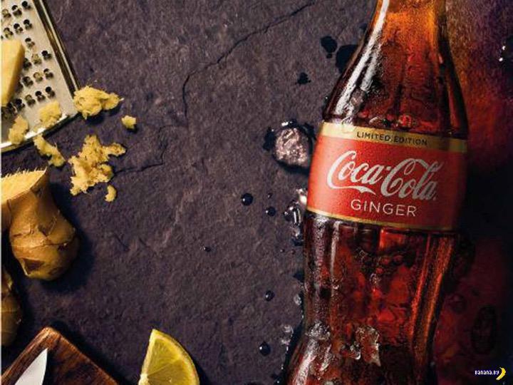 Появилась имбирная Coca-Cola