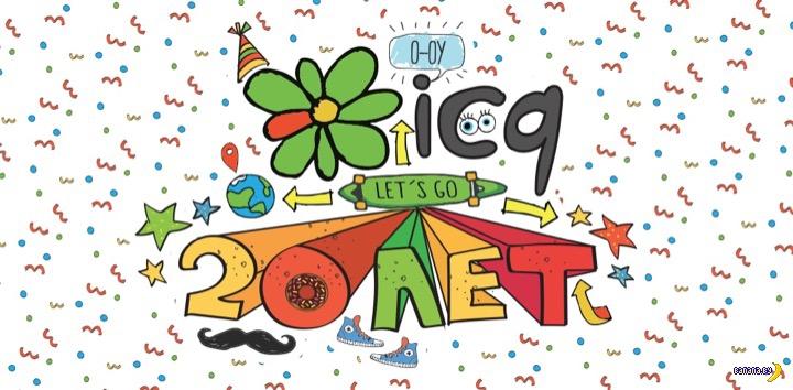 Стукнуло 20 лет ICQ