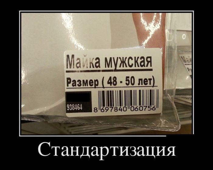 Демотиваторы - 812