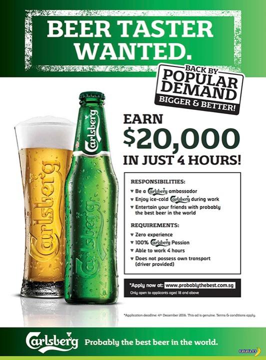 Пиво и  работа мечты