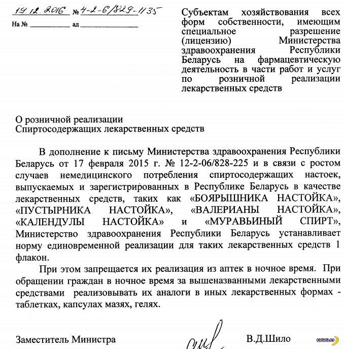Реакция на смерти от боярышника в Беларуси
