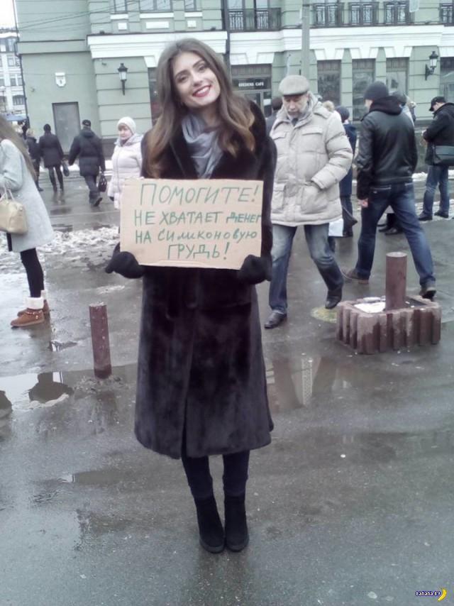 Девушка просит милостыню у вокзала