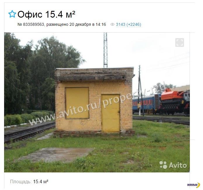 Железнодорожные офисы-лофты