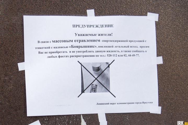 Иркутск – 75 жертв боярышника