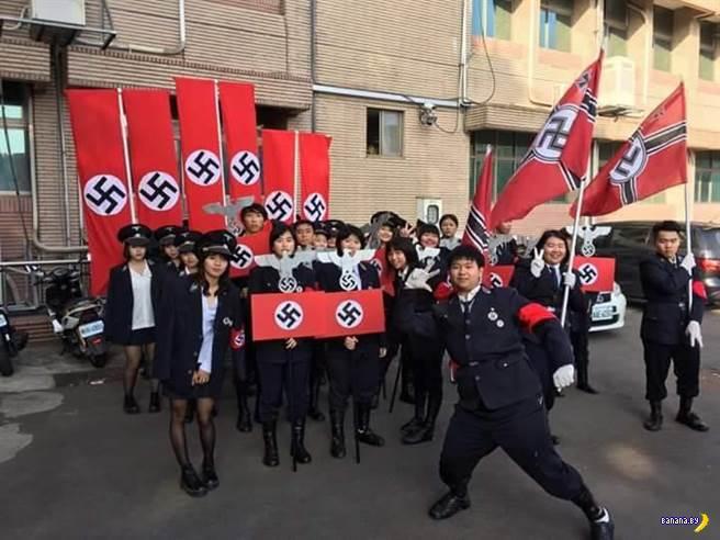 Тайваньские школьники и щепотка нацизма