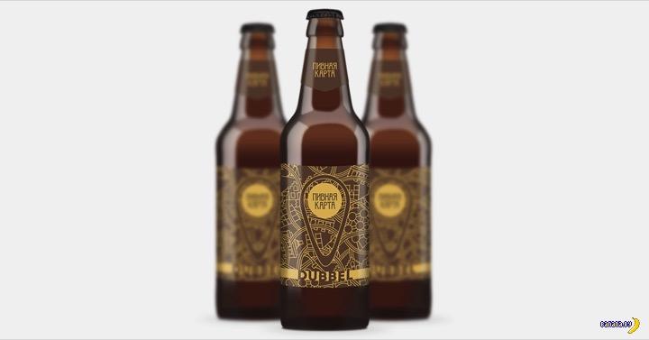 Криница представила новое пиво в линейке «Пивная карта»