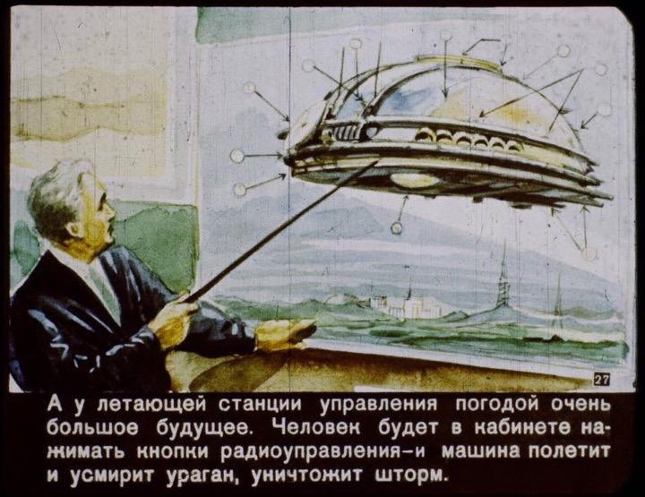 Каким видели 2017 год из 1960-го