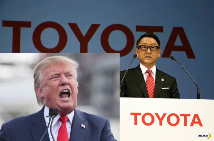 Как Трамп поставил Toyota на место