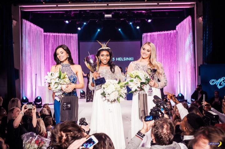 Неожиданный результат конкурса красоты Мисс Хельсинки 2017