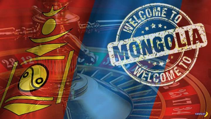 В Монголии решили разобраться с казино
