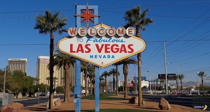Лас Вегас ставит рекорды третий год подряд!