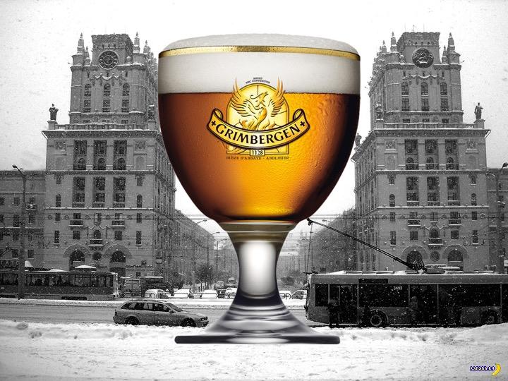 В Минск приехало новое бельгийское пиво!