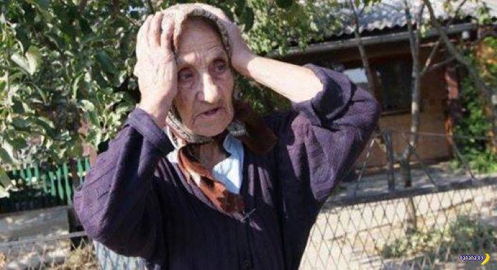 Печальные приключения бабушек