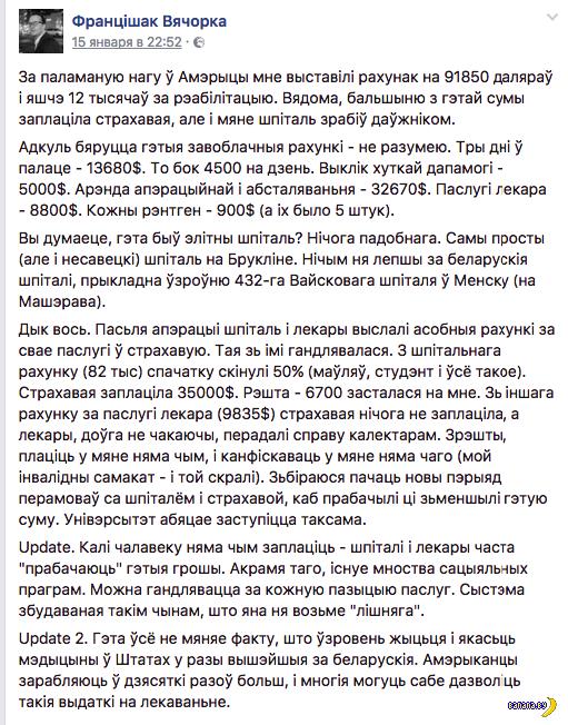Белорус и сломанная нога в США