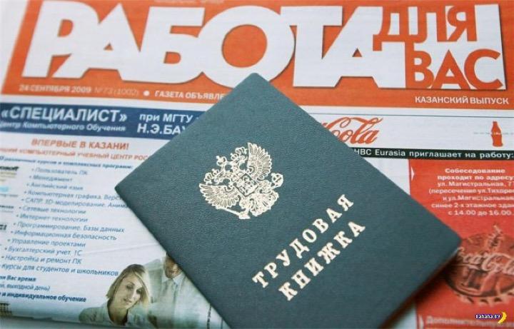 Размер налога на тунеядство в России