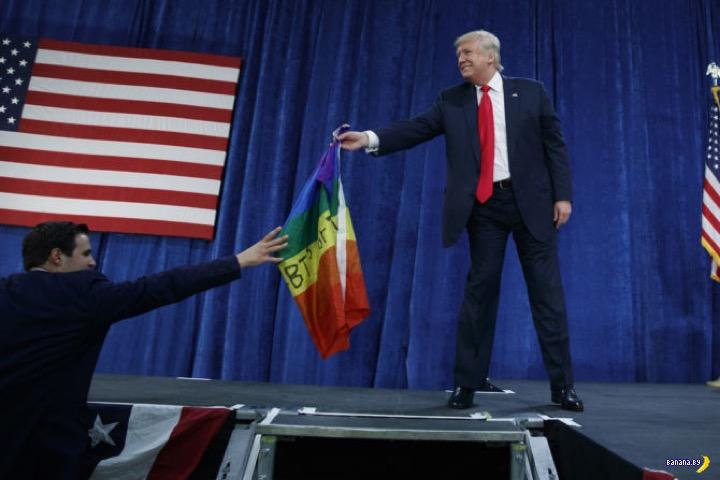 Трамп у власти, геи заволновались