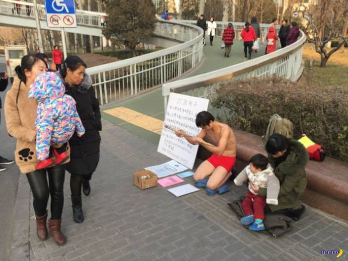Китаец просит деньги для сына