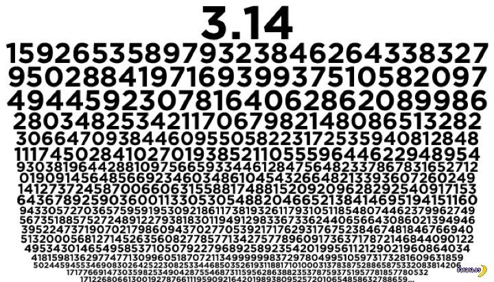 Бесполезные факты - 72