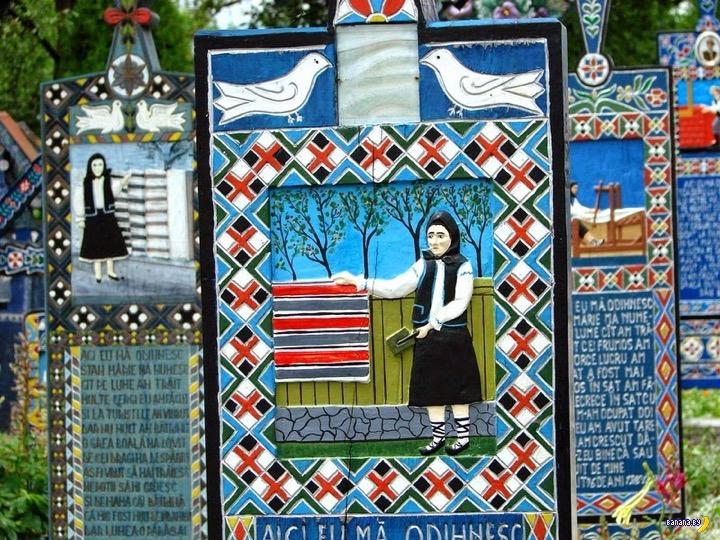 Сапанта – весёлое кладбище