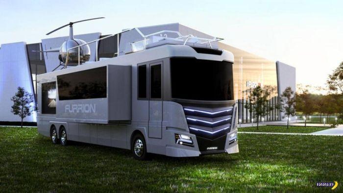 Дом на колёсах для миллиардера