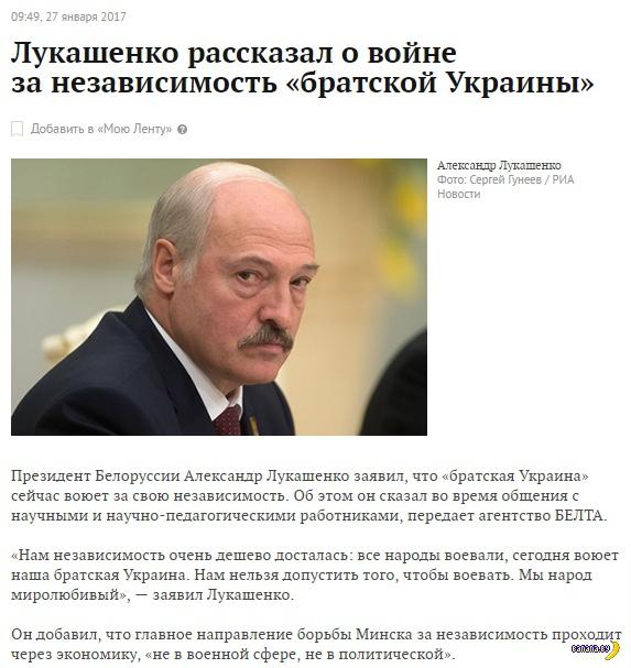 Снова Лукашенко обозвали флюгером и не только