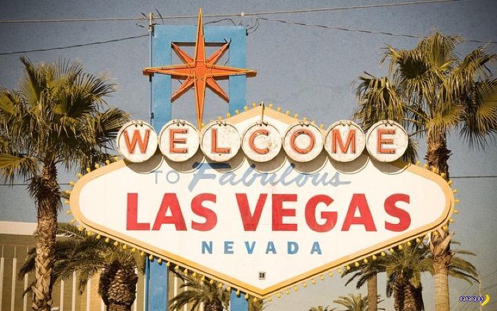 Лас Вегас в 2016 году заработал больше