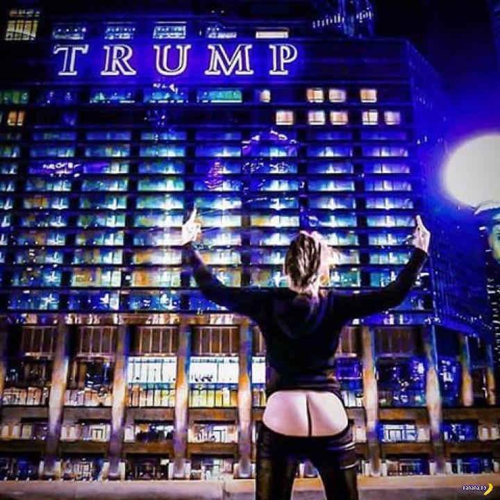 Голожопый протест против Трампа
