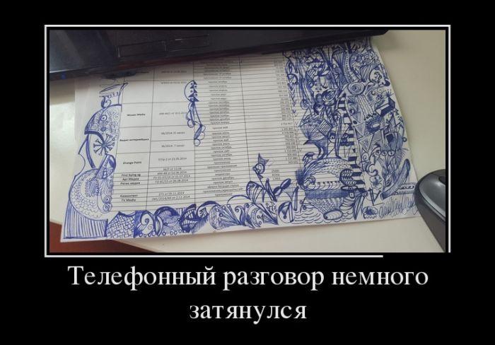 Демотиваторы - 858