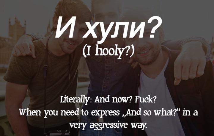Уроки русской ругани для англоязычных