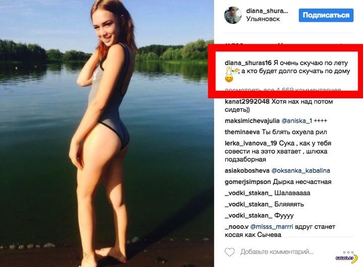 Диана Шкурыгина бесит Интернет