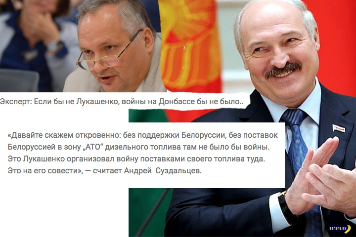 Лукашенко виноват в войне на Донбассе?