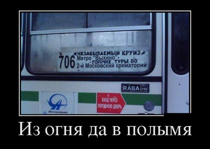 Демотиваторы - 866