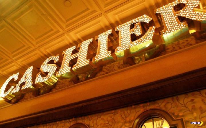 В казино украли фишки