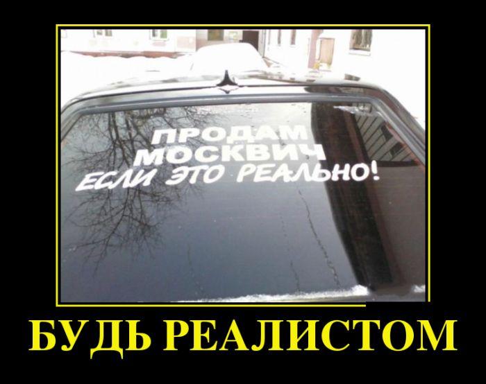 Демотиваторы - 867