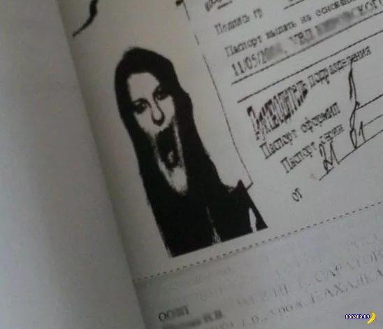 Ксерокопия паспорта порождает монстров