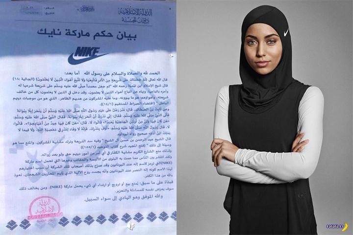 В ИГИЛ не оценили потуги Nike